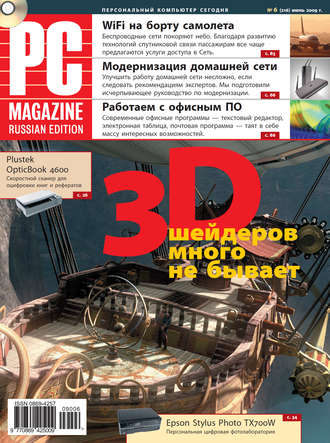 PC Magazine/RE. Журнал PC Magazine/RE №06/2009