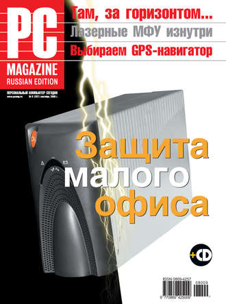 PC Magazine/RE. Журнал PC Magazine/RE №09/2008