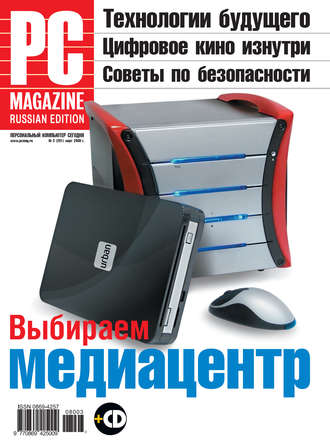 PC Magazine/RE. Журнал PC Magazine/RE №03/2008