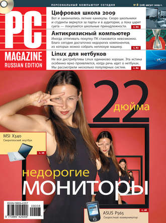 PC Magazine/RE. Журнал PC Magazine/RE №08/2009