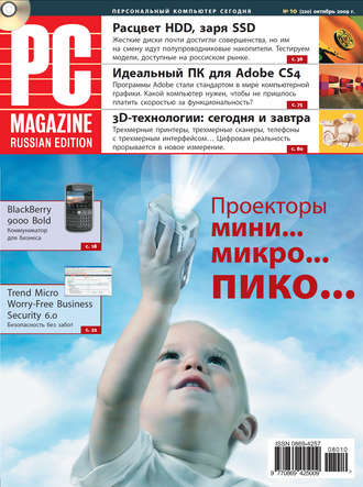 PC Magazine/RE. Журнал PC Magazine/RE №10/2009