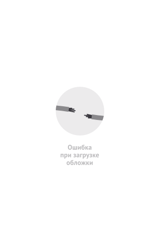 George Berkeley. A Treatise Concerning the Principles of Human Knowledge